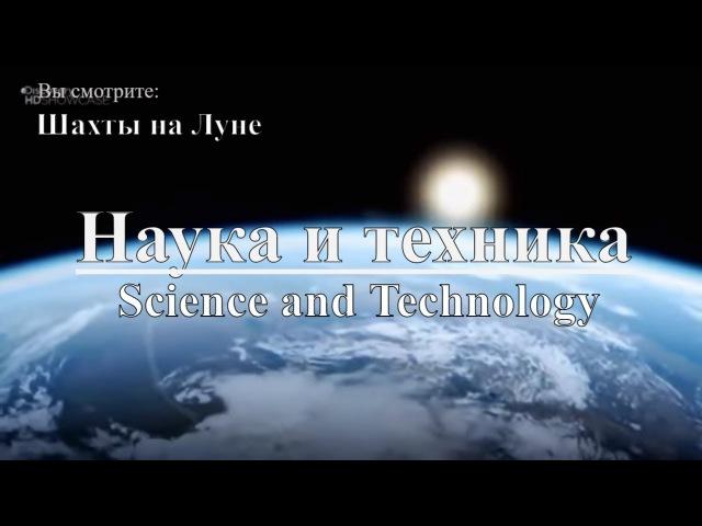 Наука и техника: Шахты на Луне | Science and Technology: Mines on the Moon. Discovery.