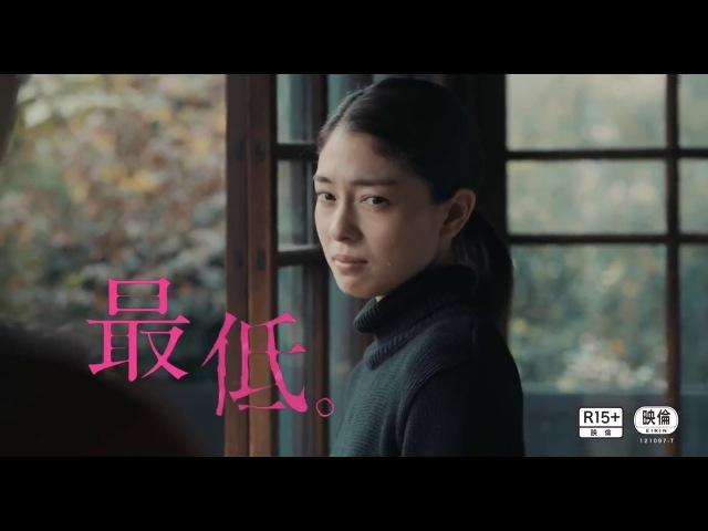 The Lowlife (Saitei.) theatrical trailer - Takahisa Zeze-directed movie