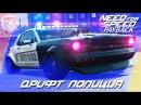 Need For Speed Payback - ДРИФТ ПОЛИЦИЯ FORD MUSTANG! / Заезды в онлайне на NSX Запись стрима