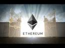 Ethereum Кран (Faucet) 150 сатош КАЖДЫЕ 5 минут! МОМЕНТАЛЬНЫЙ ВЫВОД НА FaucetHub!