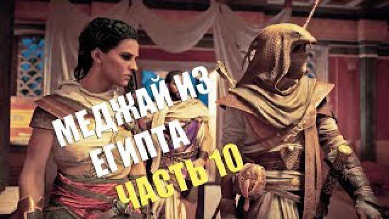 Прохождение Assassin's Creed Origins Часть 10: Меджай из Египта