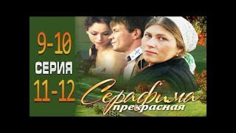 Серафима прекрасная 9 10 11 12 серия