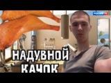 Андрей Малахов. Прямой эфир. Как реагируют люди на руки-базуки? из сериала Андрей...