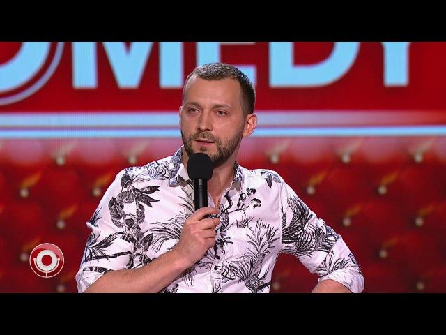 Камеди Клаб • 11 сезон • Камеди Клаб, 11 сезон, 1 выпуск
