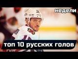 топ 10 русских голов недели