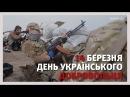 Від Майдану до АТО відзначають день українського добровольця