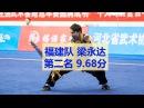 福建队 梁永达 第二名9.68分 男子南刀