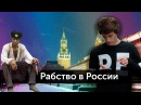 МОЙ МАНИФЕСТ ПРОТИВ РАБСТВА В РОССИИ