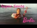 Супер Санта плавает с русалкой Барби Новая игрушка Super Santa play and swim with mermaid Barbie