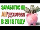 ЗАРАБОТОК НА АЛИЭКСПРЕСС В 2018 - 2019 ГОДУ! ПАРТНЕРКА ePN