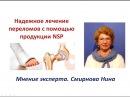 Продукция NSP. Лечение переломов. Проверено практикой. Смирнова Нина
