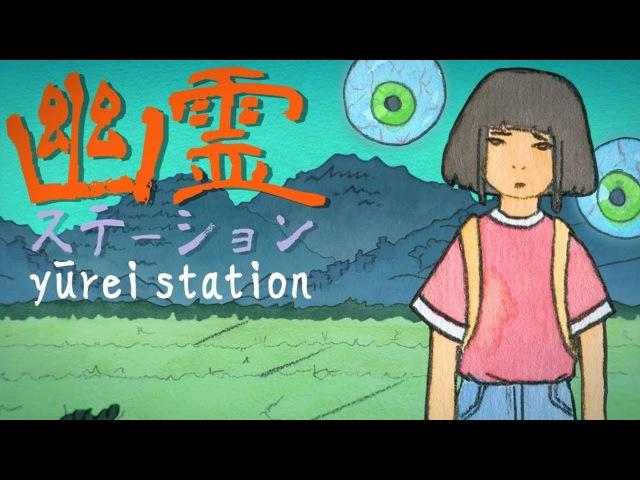 Yurei Station/Призрачная станция - Это твоя последняя остановка