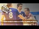 Лучшие моменты финала Кубка СФЛ СПб по мини футболу