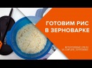 Готовим рис в Зерноварке