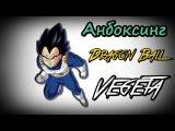 Анбоксинг на аниме фигурку Dragon Ball  Vegeta - Жемчуг дракона (Веджета)