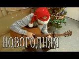 Beautiful Christmas Melody (fingerstyle guitar, tabs)