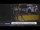 У Києві перевірять усі маршрутки