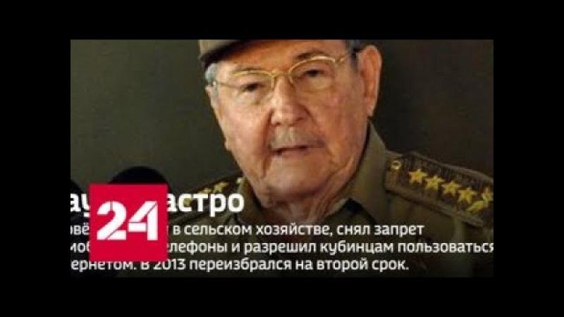 Рауль Кастро отмечает первый юбилей на посту руководителя Кубы - Россия 24