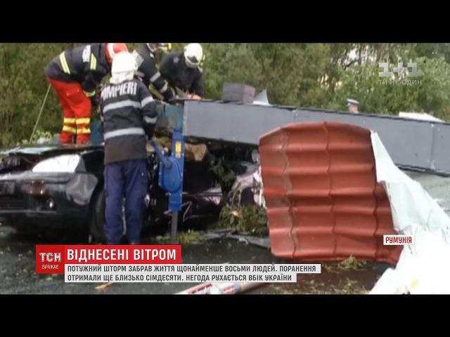 Щонайменше вісім життів забрав потужний буревій в Румунії