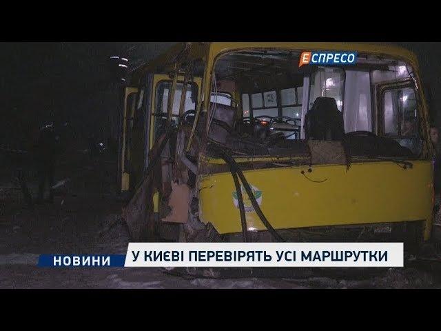 У Києві перевірять усі маршрутки смотреть онлайн без регистрации