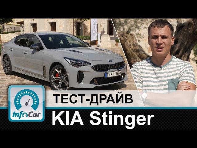 KIA Stinger тест драйв КИА Стингер
