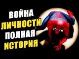 ВОЙНЫ ЛИЧНОСТИ САМАЯ СИЛЬНАЯ ВЕРСИЯ ЧЕЛОВЕКА-ПАУКА + Дэдпул и Демон-Халк ПОЛНАЯ ИСТОРИЯ. Marvel