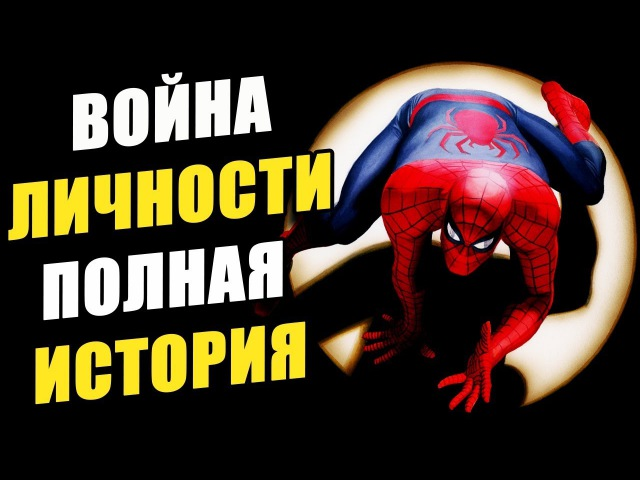 ВОЙНЫ ЛИЧНОСТИ САМАЯ СИЛЬНАЯ ВЕРСИЯ ЧЕЛОВЕКА-ПАУКА Дэдпул и Демон-Халк \ ПОЛНАЯ ИСТОРИЯ. Marvel