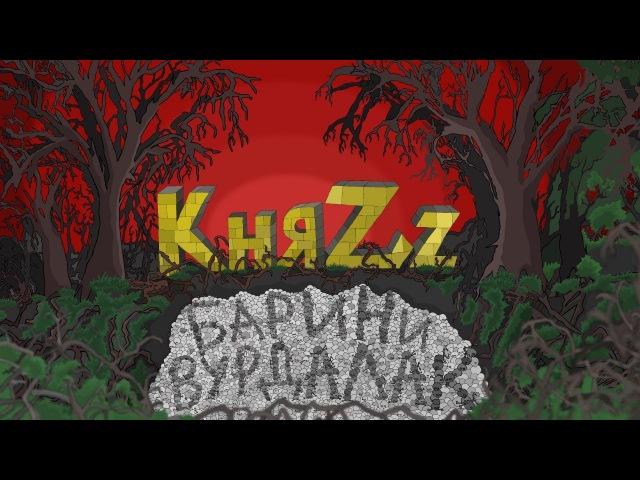 КНЯZz - Барин и Вурдалак ( ТИЗЕР МУЛЬТКЛИПА)