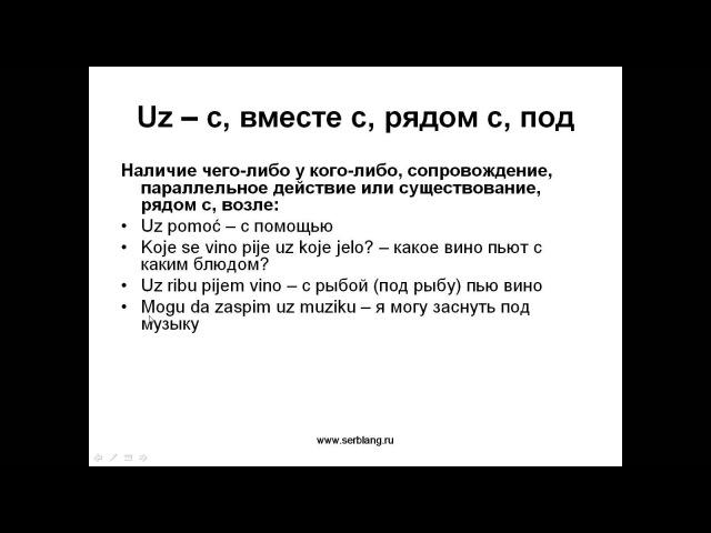 Предлоги уз и с в сербском