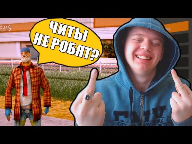 Нашёл СЕРВЕР БЕЗ ЧИТЕРОВ - БУДНИ АДМИНА В GTA CRMP!