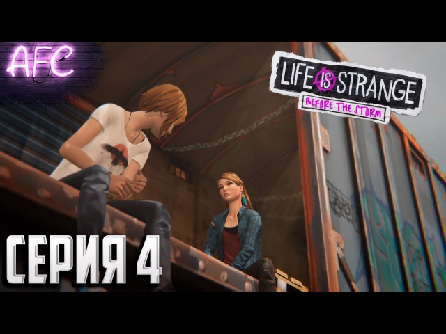 Life Is Strange Before the Storm. Эпизод 1 Пробуждение ➪ Серия 4 ➪ Две правды и одна ложь