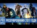 Главные разочарования 2017 года, PUBG на Xbox One X, суд над Star Citizen
