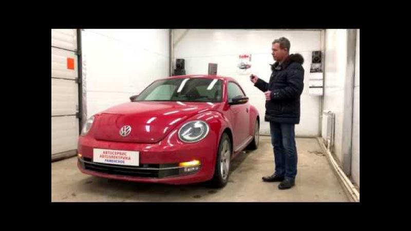 VW Beetle Безключевой автозапуск