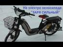 Электро велосипед ЗАРЯ СИЛЬНЫЙ зимой