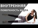 Екатерина Кононова – Комплекс для внутренней поверхности бедер. Как сделать просвет между бедрами?