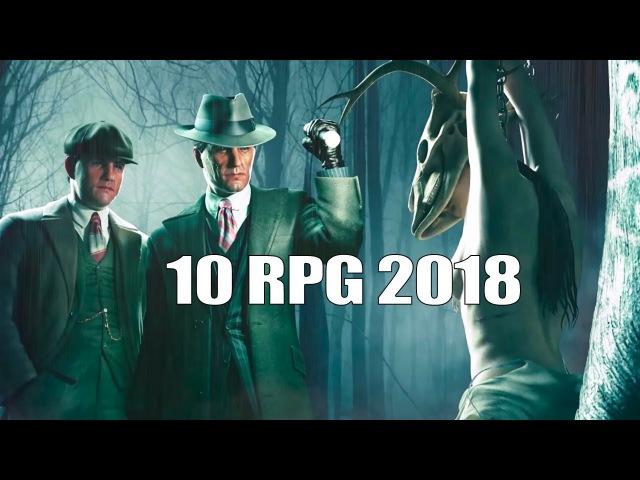 TOP 10 наиболее перспективные RPG 2018