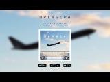 Deesa J - Полюса (feat. Arnela) prod. by Deesa J (Audio + Video)