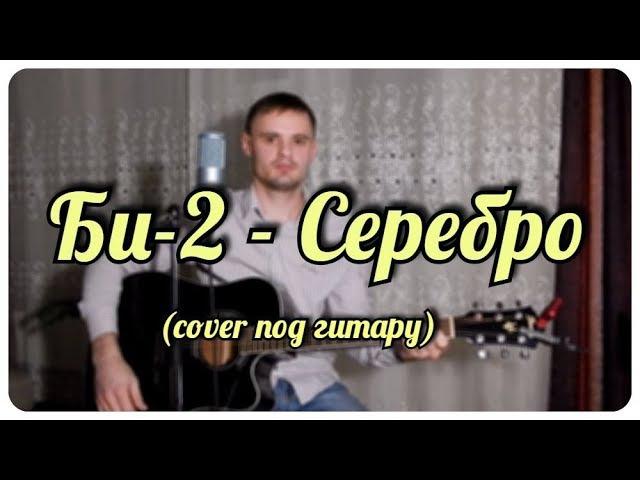 БИ-2 - Серебро (cover под гитару)