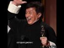 Некоторые факты о Джеки Чане