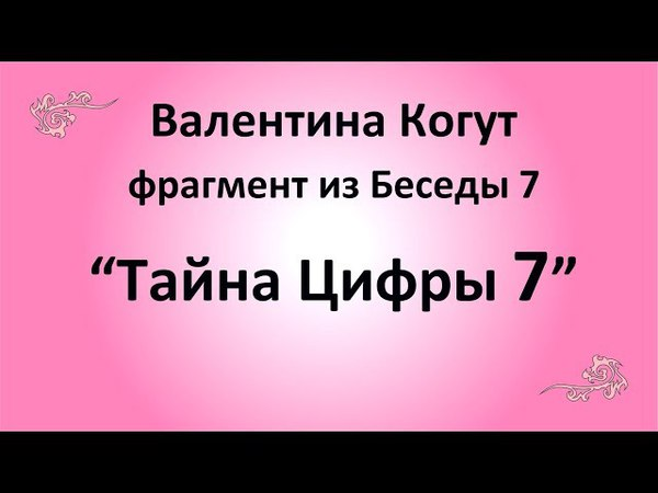 Тайна цифры 7 Валентина Когут фрагмент из Беседы 7