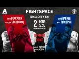 Рико Верхувен vs. Младен Брестовац, GLORY 54 ПОВТОР ТРАНСЛЯЦИИ
