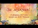 ПОЗДРАВЛЕНИЕ МУЖЧИН 23 ФЕВРАЛЯ 2017 ГОДА