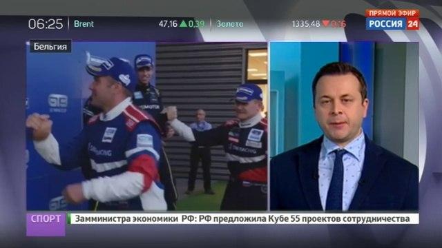 Новости на Россия 24 Экипаж SMP Racing победил на этапе кубка Ле Мана