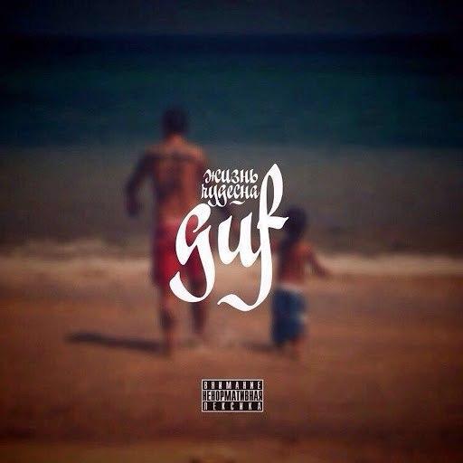 Guf альбом Zhizn' Chudesna