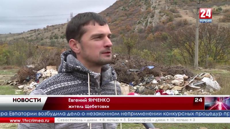 Свалка в заповеднике, еле едущие автобусы, холод в домах - c проблемами Щебетовки разбирался крымский вице-премьер Игорь Михайли