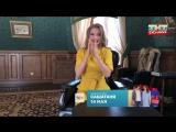 СашаТаня - Два дня до премьеры нового сезона
