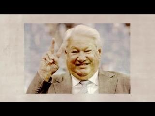 Вежливые люди отняли власть у Ельцина
