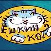 Ёшкин кот   Твоческая мастерская   МК   продажа