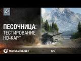 Исследуй 12 HD-карт в Песочнице