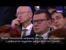 Медведев о роботах в России